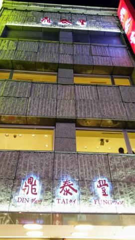 Original Din Tai Fung branch on Xinyi Road in Taipei